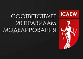 new-model_icaew_ru